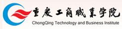 因仑班:重庆工商职业学院