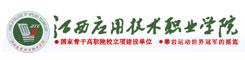 因仑班:江西应用技术职业学校