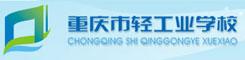 重庆轻工业学校