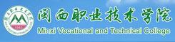 因仑班:闽西职业技术学院