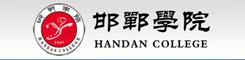 因仑班:邯郸学院