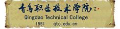 因仑班:青岛职业技术学院
