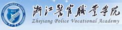 因仑班:浙江警官职业技术学院