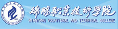 因仑班:绵阳职业技术学院