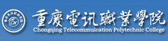 因仑班:重庆电讯职业技术学院
