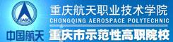 因仑班:重庆航天职业学院