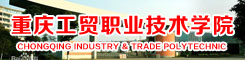 因仑班:重庆工贸职业技术学院
