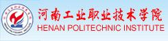 因仑班:河南工业职业技术学院